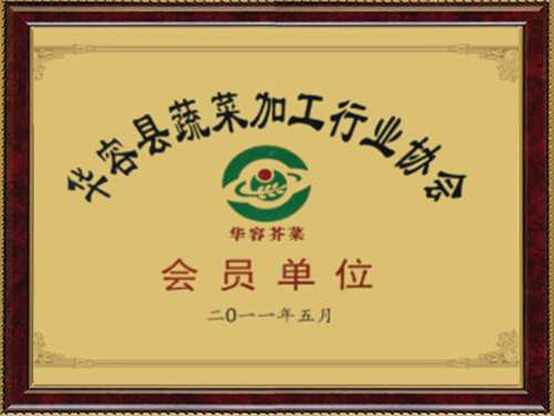 华容县蔬菜加工行业协会