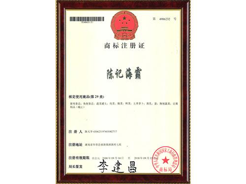 商标:陈记万博manbetx官网