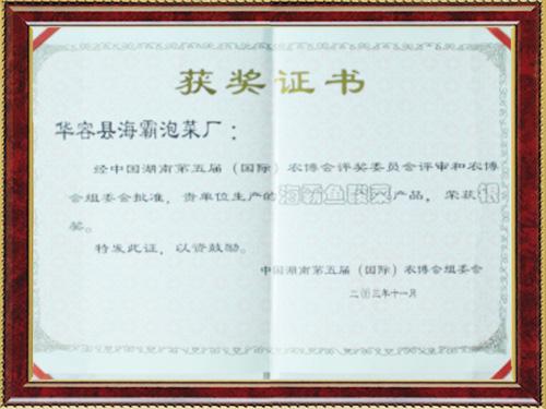 中国湖南第五届(国际)农博会银奖