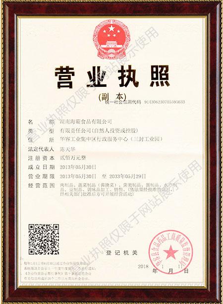 湖南万博manbetx官网食品有限公司,湖南食品,蔬菜休闲素食销售,美食零散加工