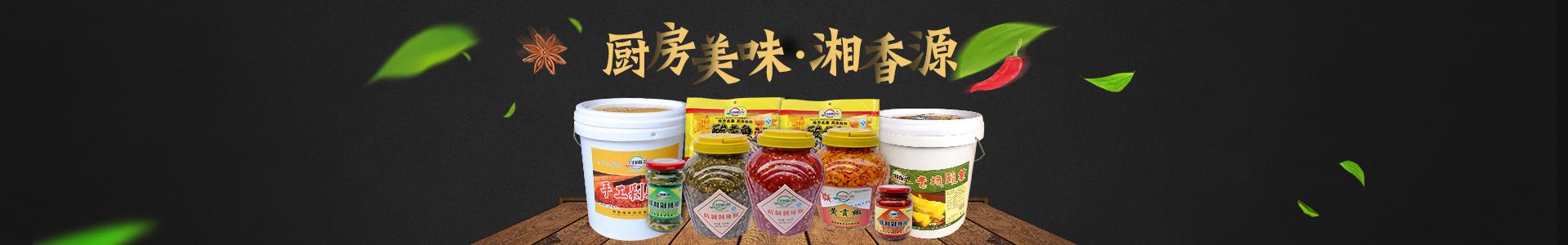 湖南万博manbetx官网食品有限公司_湖南食品|蔬菜休闲素食销售|万博manbetx官网系列加工